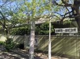 谷崎潤一郎記念館