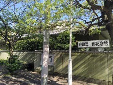 谷崎潤一郎記念館の画像1