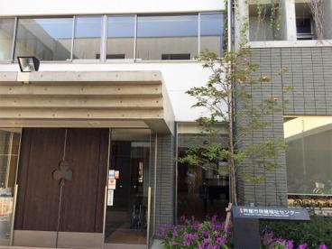 芦屋市保健福祉センターの画像1