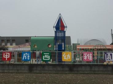 (私立) 認定こども園 甲府西幼稚園の画像2