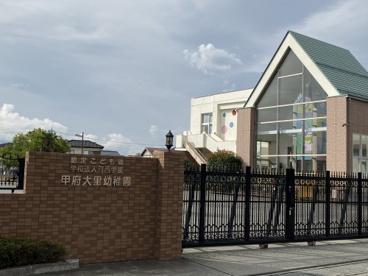 (私立) 認定こども園 甲府大里幼稚園の画像1