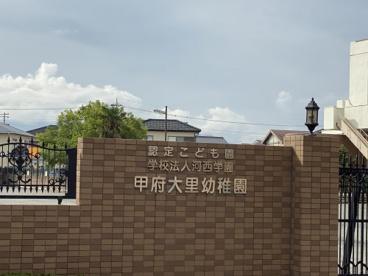 (私立) 認定こども園 甲府大里幼稚園の画像2
