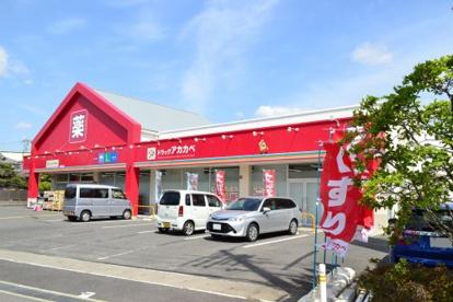 ドラッグ・アカカベ 木田町店の画像1