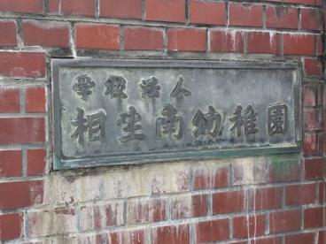 (私立) 相生南幼稚園の画像1