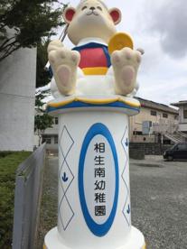 (私立) 相生南幼稚園の画像2