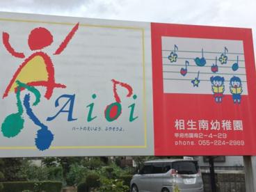 (私立) 相生南幼稚園の画像3