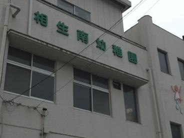 (私立) 相生南幼稚園の画像4