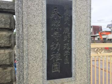 (私立) 永照寺幼稚園の画像2