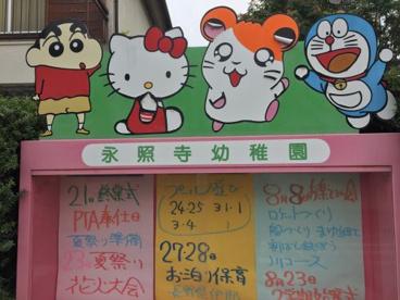 (私立) 永照寺幼稚園の画像3