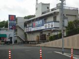 クリエイトS・D 町田金井店