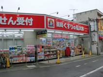 くすりの福太郎大久保駅前店