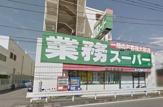 業務スーパー笠間店