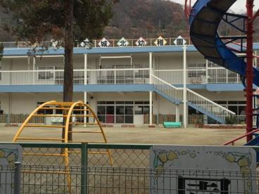 (私立) 城北幼稚園の画像1