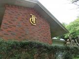 鷹之台テニスクラブ