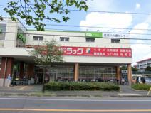 サンドラッグ花見川店