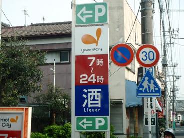グルメシティー南浦和店の画像1