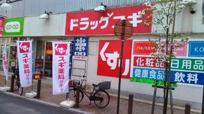 ドラッグスギ南浦和店の画像1