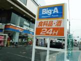 BIG-A浦和太田窪