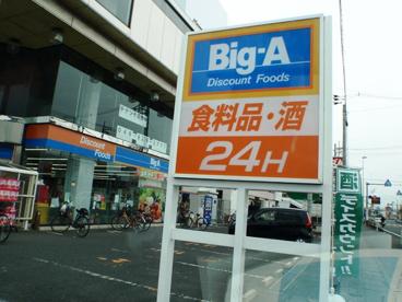BIG-A浦和太田窪の画像1