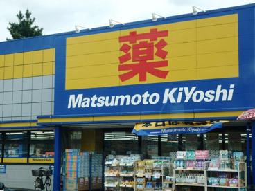 マツモトキヨシ浦和大谷口店の画像1