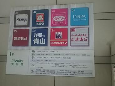 maruhiro南浦和店の画像2