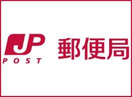 東成中本郵便局の画像1