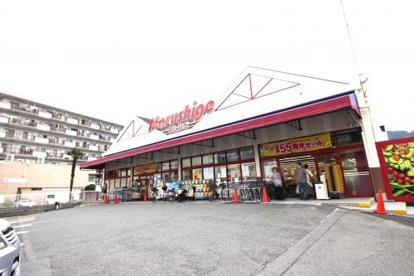 マルシゲ宇治東店の画像3