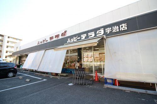 ハッピーテラダ 宇治店の画像