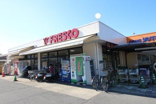 フレスコ木幡店の画像