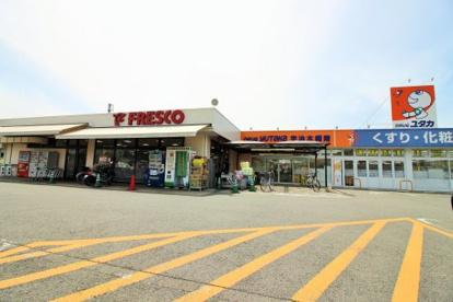 フレスコ木幡店の画像2