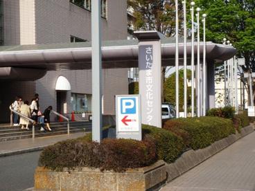 さいたま市文化センターの画像1