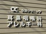 小沢耳鼻咽喉科アレルギー科クリニック