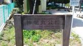 神明丸公園