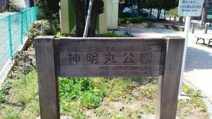 神明丸公園の画像1