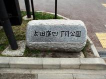 太田窪四丁目公園