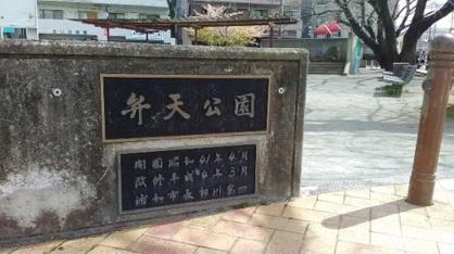 弁天公園の画像1