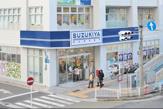 スズキヤ磯子店