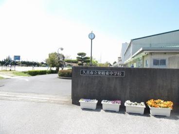 久喜市立栗橋東中学校(久喜市栗橋)の画像1