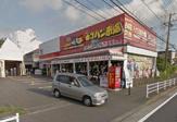 オートバックス走り屋天国セコハン市場・藤沢長後店