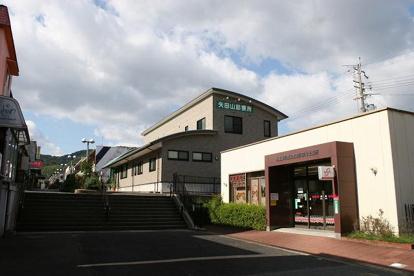 矢田山診療所の画像1