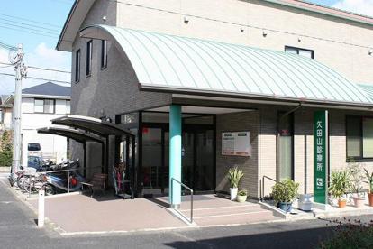 矢田山診療所の画像2