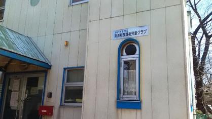 南浦和児童クラブの画像1