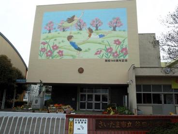 さいたま市立谷田小学校の画像2