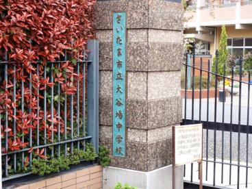 さいたま市立大谷場中学校の画像1