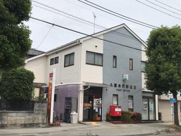 久喜本町郵便局(久喜市本町1丁目)の画像1