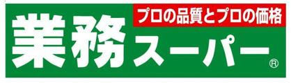 業務スーパー南武庫之荘店の画像1