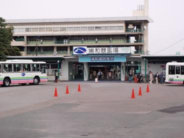 浦和競馬場の画像1
