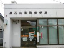 黒石山形町郵便局