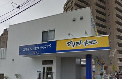 マツモトキヨシ 西所沢店の画像1