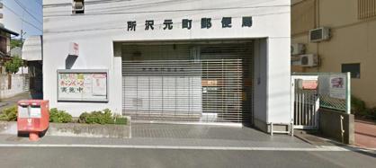 所沢元町郵便局の画像1